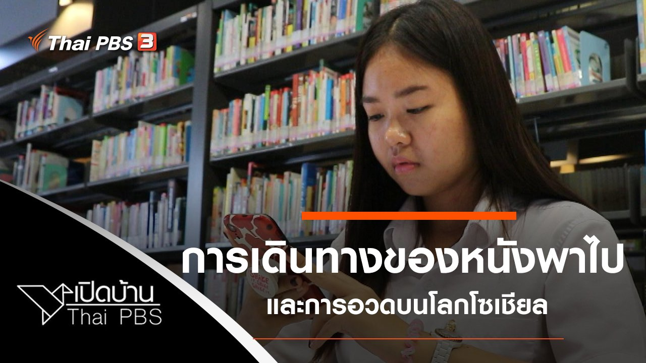 เปิดบ้าน Thai PBS - การเดินทางครั้งใหม่ของหนังพาไปและการอวดบนโลกโซเชียล