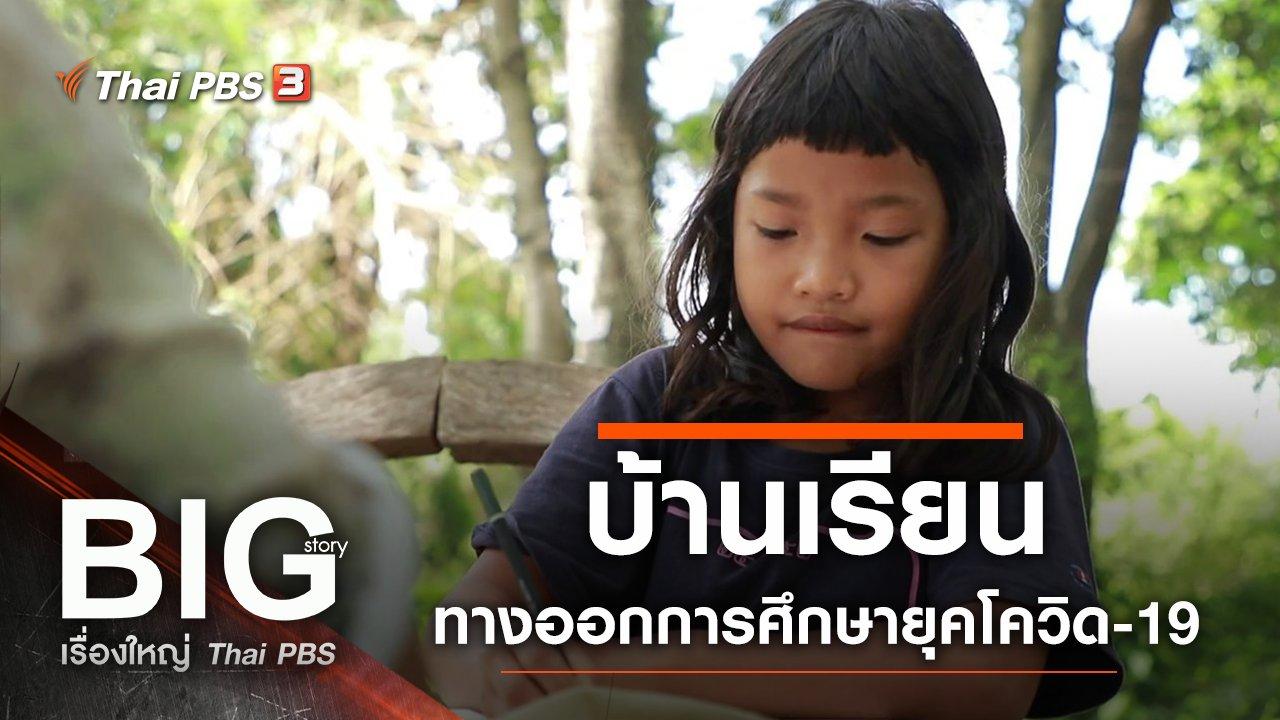 Big Story เรื่องใหญ่ Thai PBS - บ้านเรียน ทางออกการศึกษายุคโควิด-19