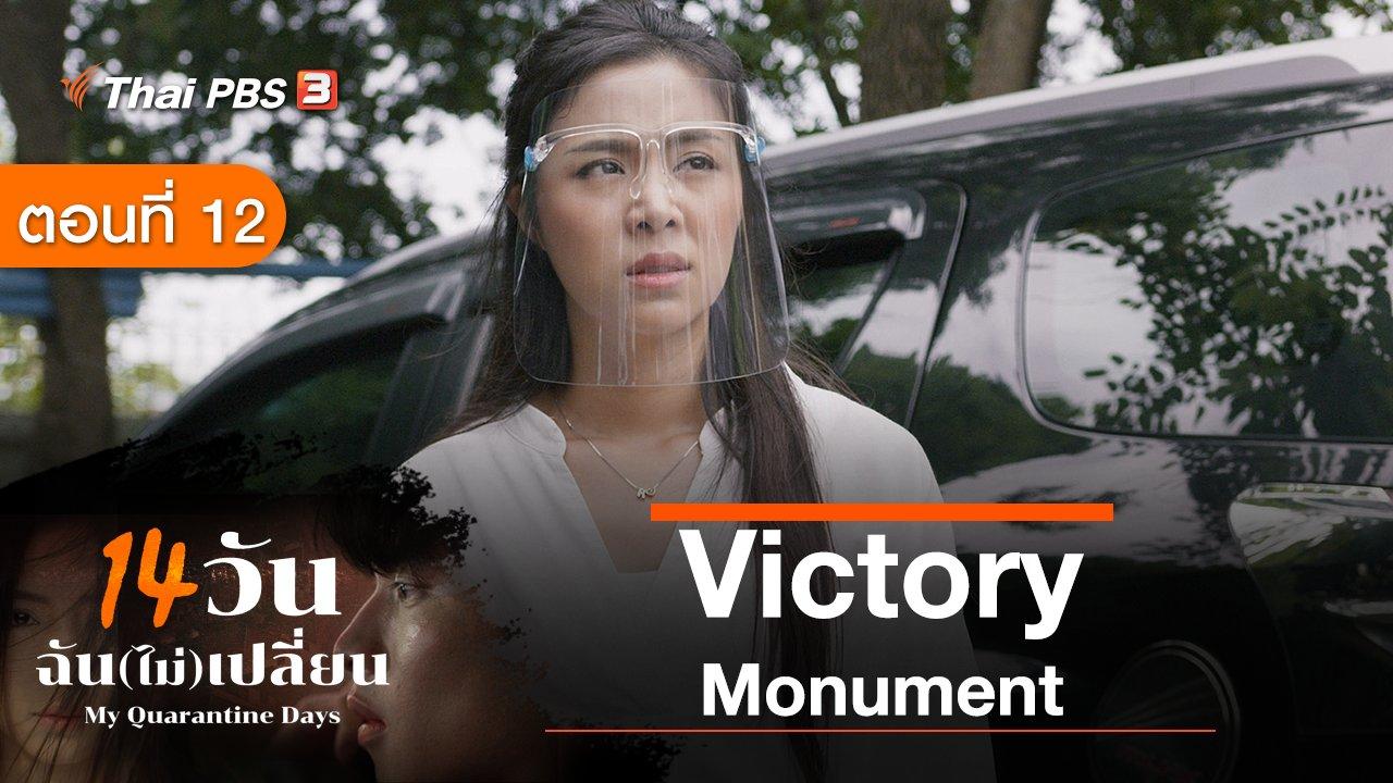 14 วัน ฉัน(ไม่)เปลี่ยน - ละคร 14 วัน ฉัน(ไม่)เปลี่ยน : ตอนที่ 12 Victory Monument