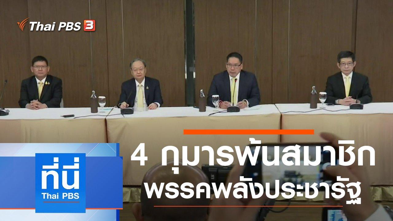 ที่นี่ Thai PBS - ประเด็นข่าว (9 ก.ค. 63)
