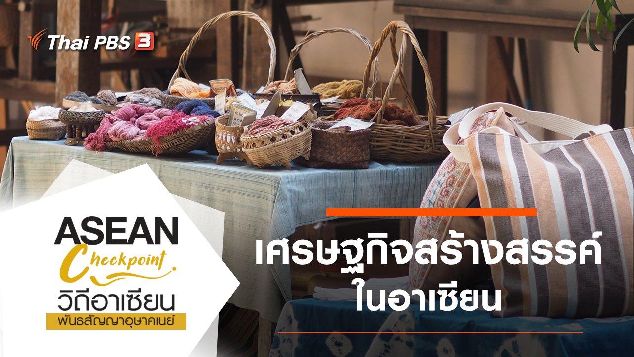 ASEAN Checkpoint วิถีอาเซียน พันธสัญญาอุษาคเนย์ - เศรษฐกิจสร้างสรรค์