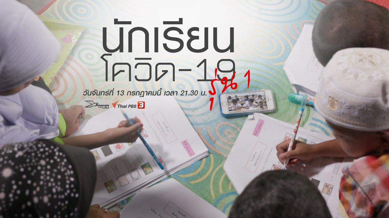 เปิดปม - นักเรียนโควิด-19 รุ่น 1