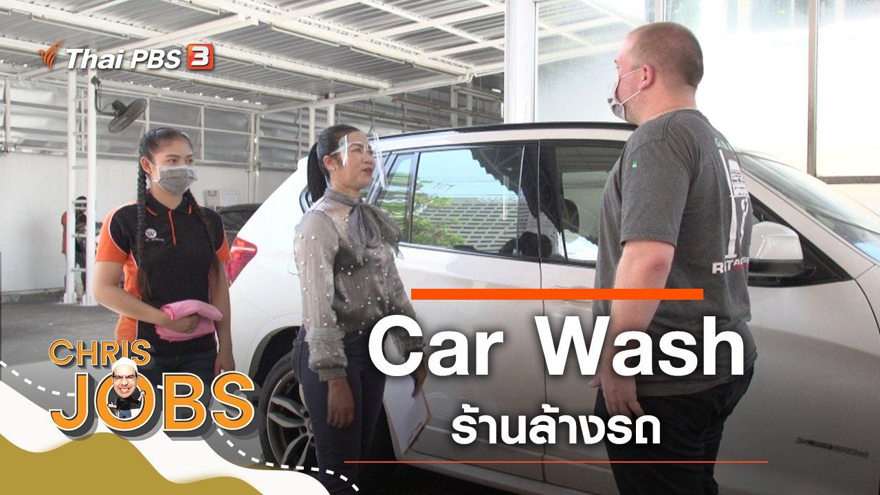 Chris Jobs - Car Wash