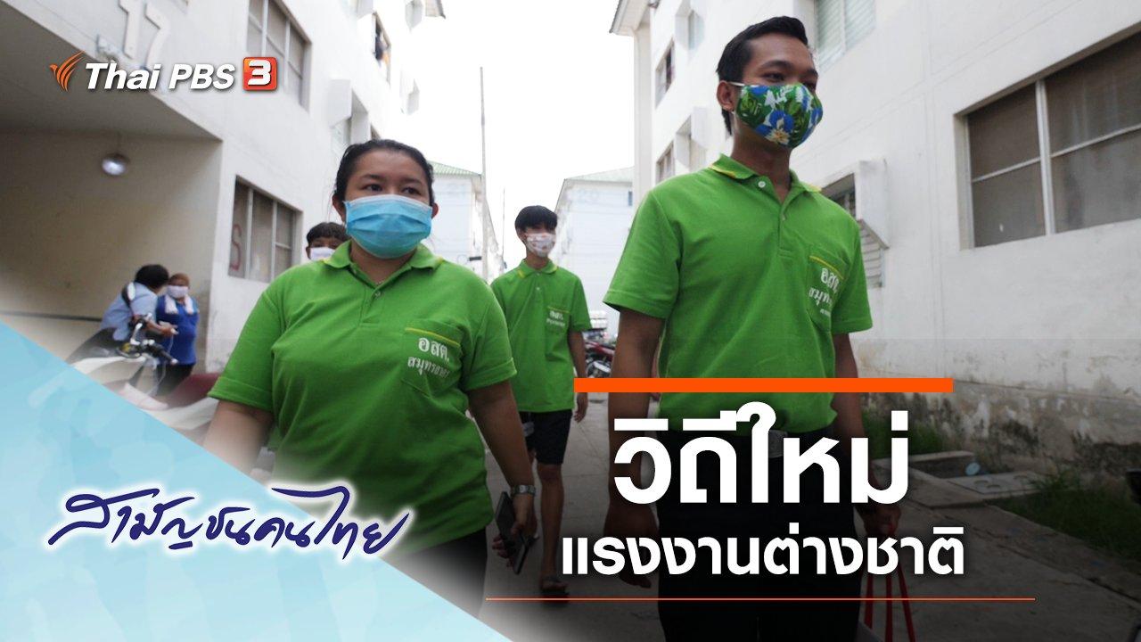 สามัญชนคนไทย - วิถีใหม่แรงงานต่างชาติ