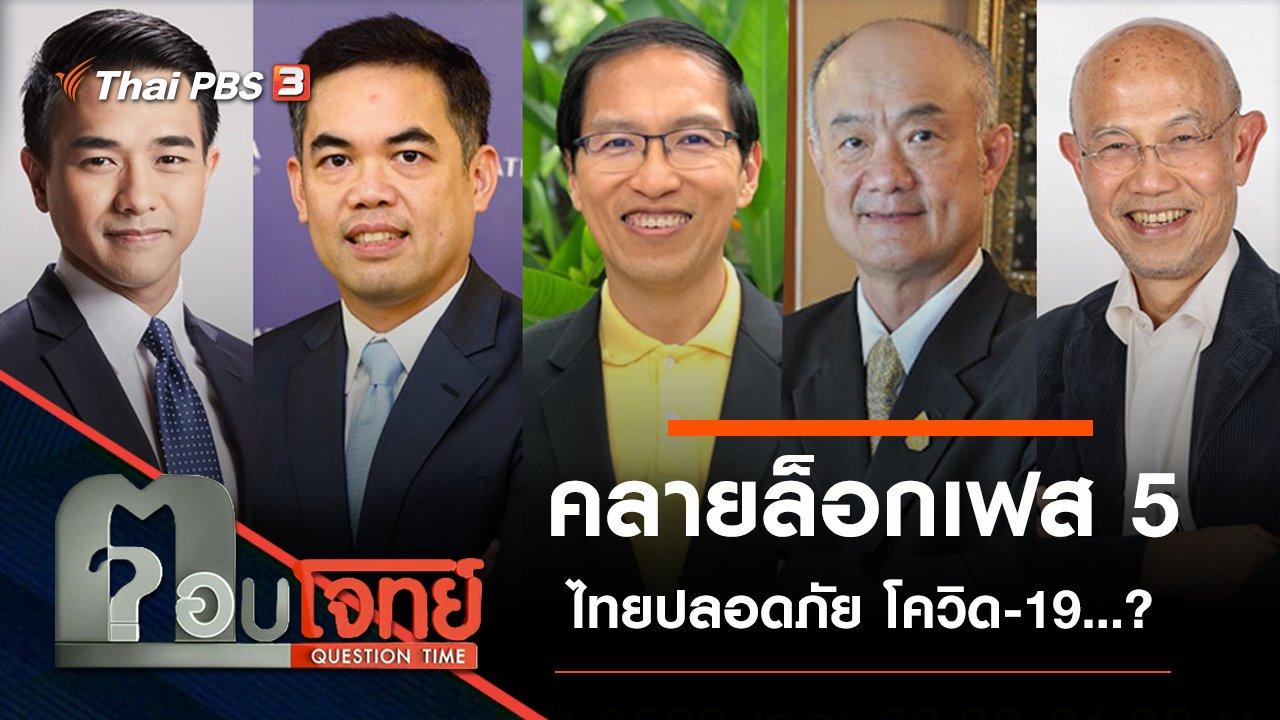 """ตอบโจทย์ - """"คลายล็อกเฟส 5"""" ประเทศไทย """"ปลอดภัย"""" โควิด-19…?"""