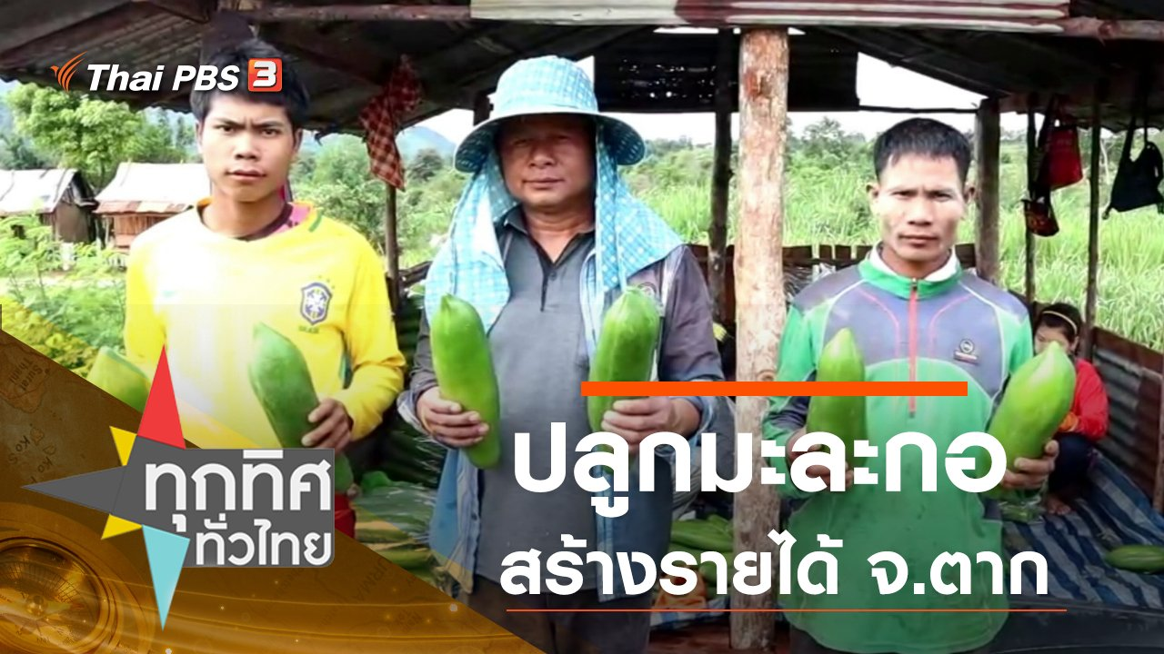ทุกทิศทั่วไทย - ประเด็นข่าว (10 ก.ค. 63)