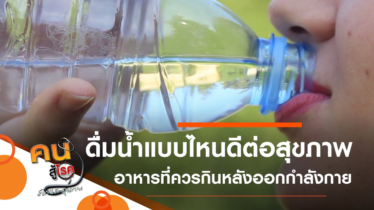 คนสู้โรค - ดื่มน้ำแบบไหนดีต่อสุขภาพ, อาหารที่ควรกินหลังออกกำลังกาย