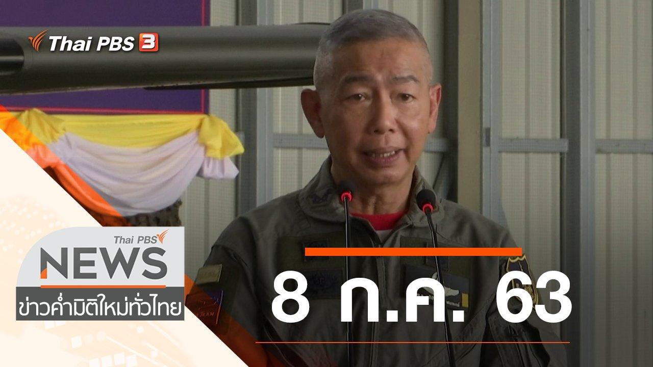 ข่าวค่ำ มิติใหม่ทั่วไทย - ประเด็นข่าว (8 ก.ค. 63)