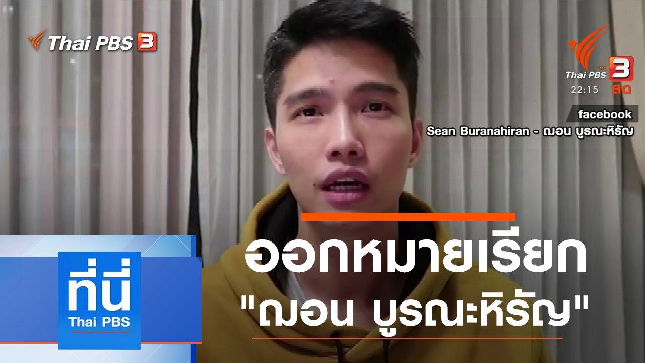 ที่นี่ Thai PBS - ประเด็นข่าว (8 ก.ค. 63)