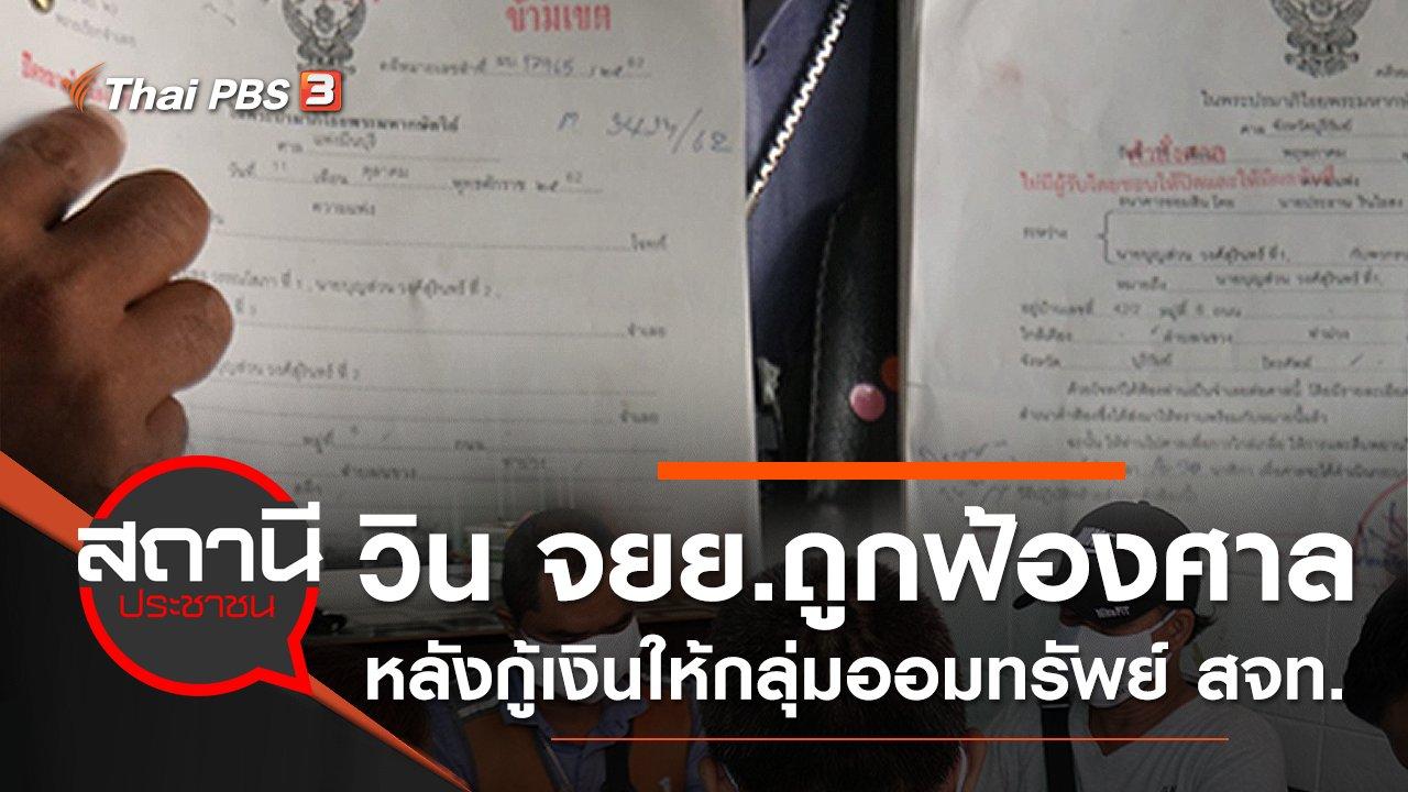 สถานีประชาชน - วิน จยย.ถูกฟ้องศาล หลังกู้เงินให้กลุ่มออมทรัพย์ สจท.