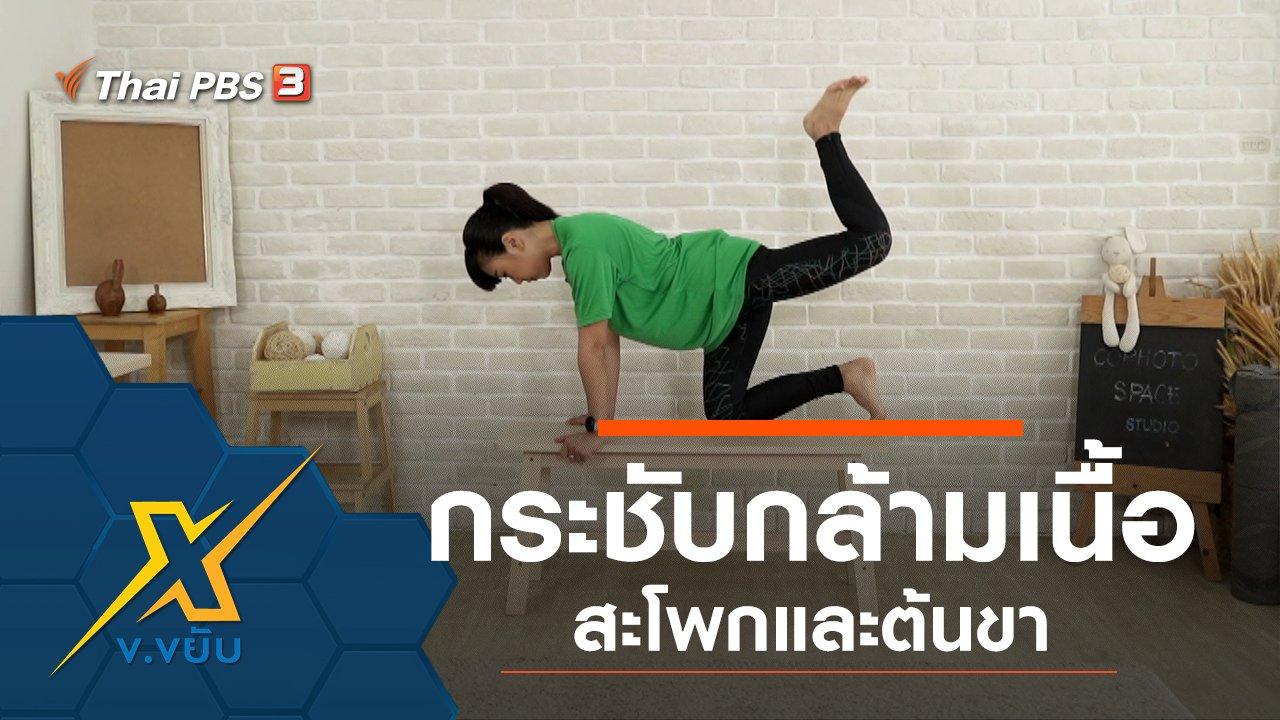 ข.ขยับ X - กระชับกล้ามเนื้อสะโพกและต้นขา