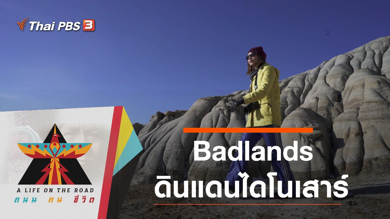 A Life on the Road  ถนน คน ชีวิต - Badlands ดินแดนไดโนเสาร์