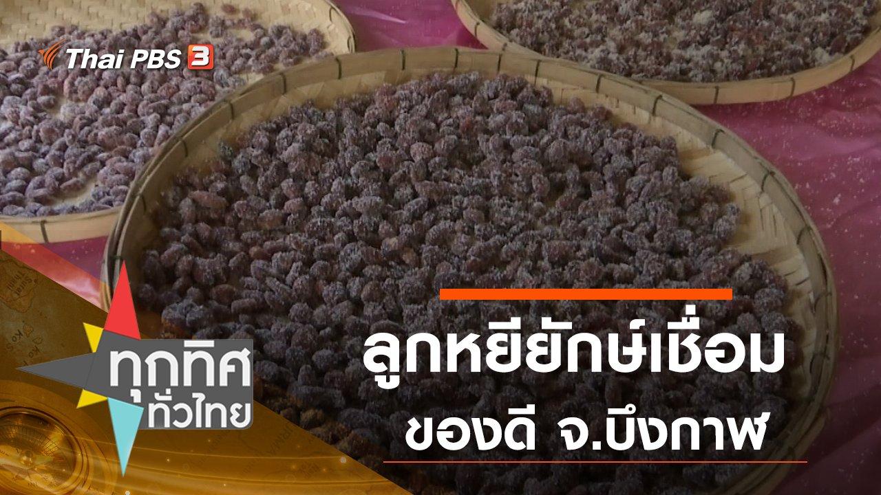 ทุกทิศทั่วไทย - ประเด็นข่าว (9 ก.ค. 63)