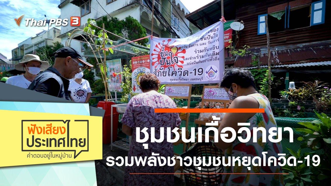 ฟังเสียงประเทศไทย - ชุมชนเกื้อวิทยา เป็นต้นแบบชุมชนเมือง รวมพลังชาวชุมชนหยุดโควิด-19