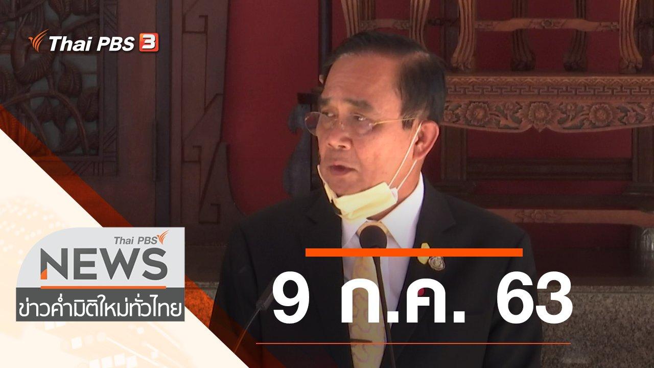 ข่าวค่ำ มิติใหม่ทั่วไทย - ประเด็นข่าว (9 ก.ค. 63)