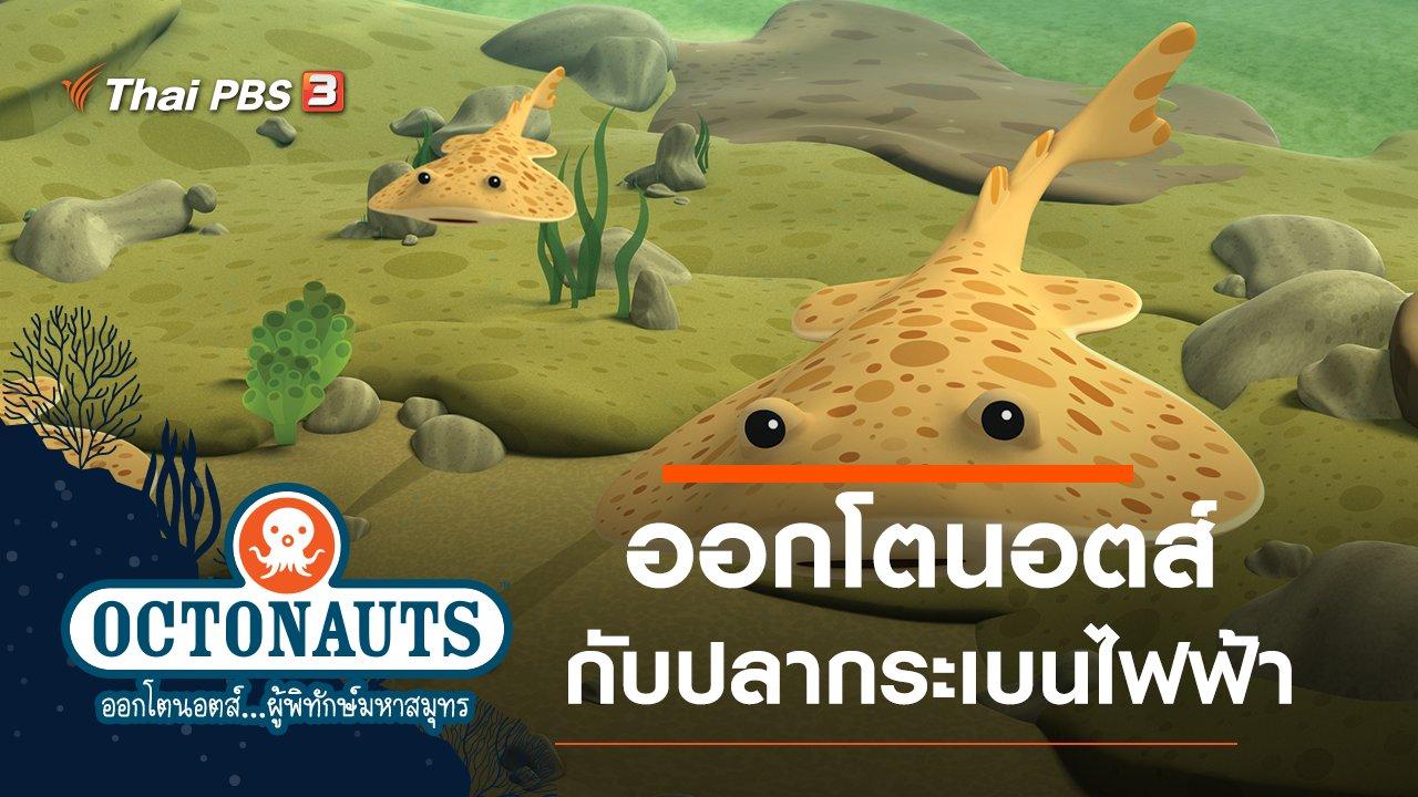 ออกโตนอตส์...ผู้พิทักษ์มหาสมุทร - ออกโตนอตส์กับปลากระเบนไฟฟ้า