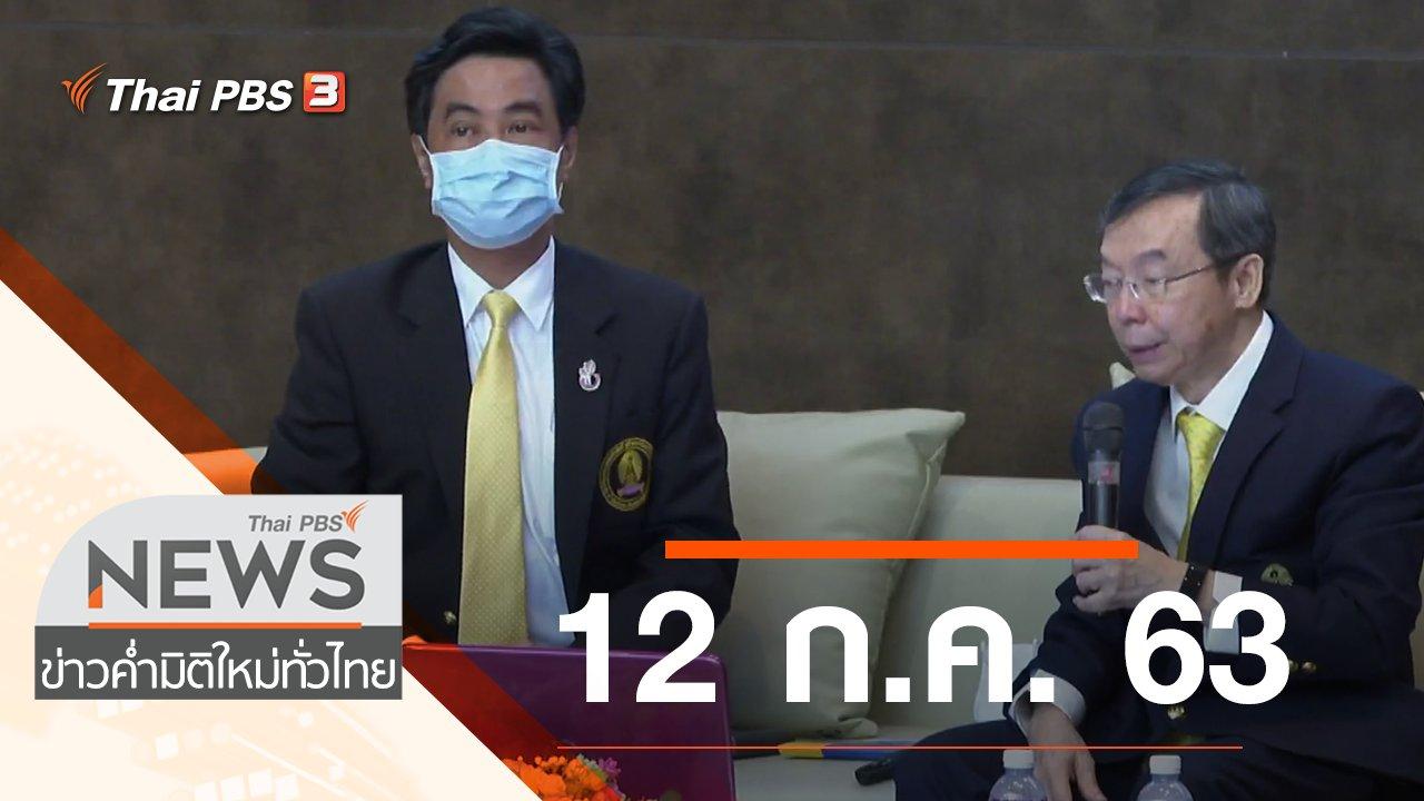 ข่าวค่ำ มิติใหม่ทั่วไทย - ประเด็นข่าว (12 ก.ค. 63)