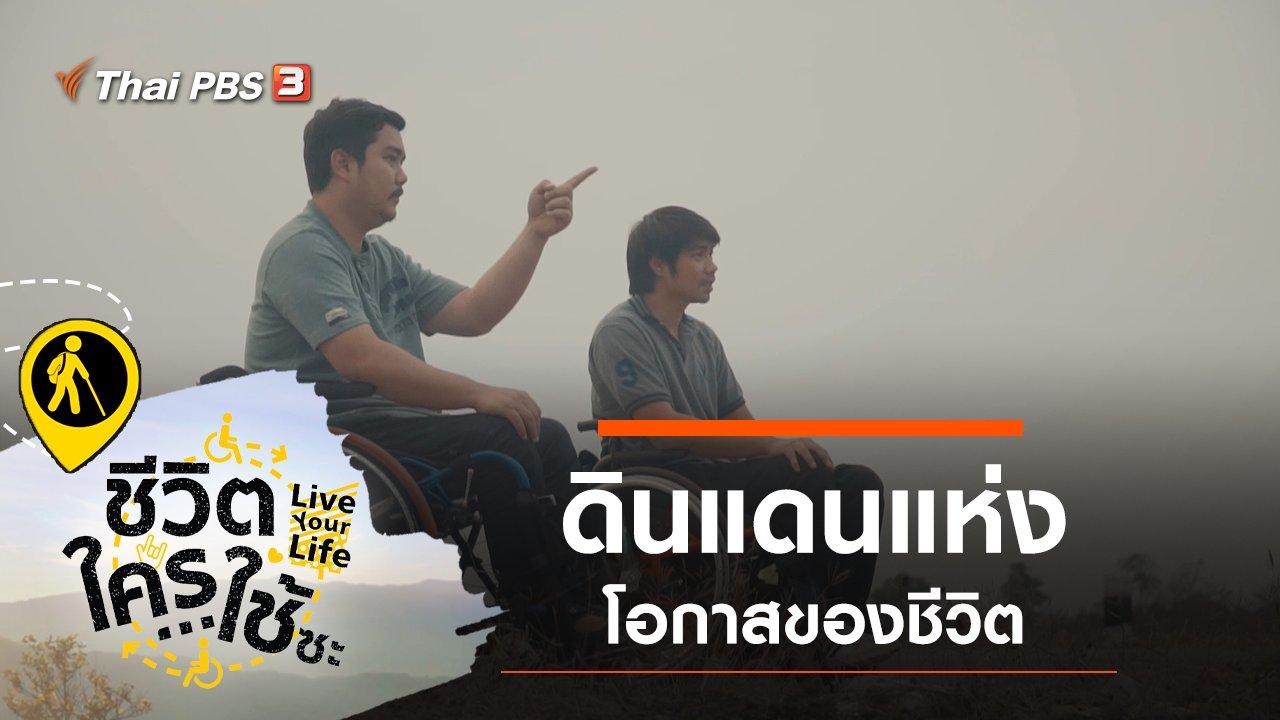 ชีวิตใครใช้ซะ Live Your Life - ดินแดนแห่งโอกาสของชีวิต