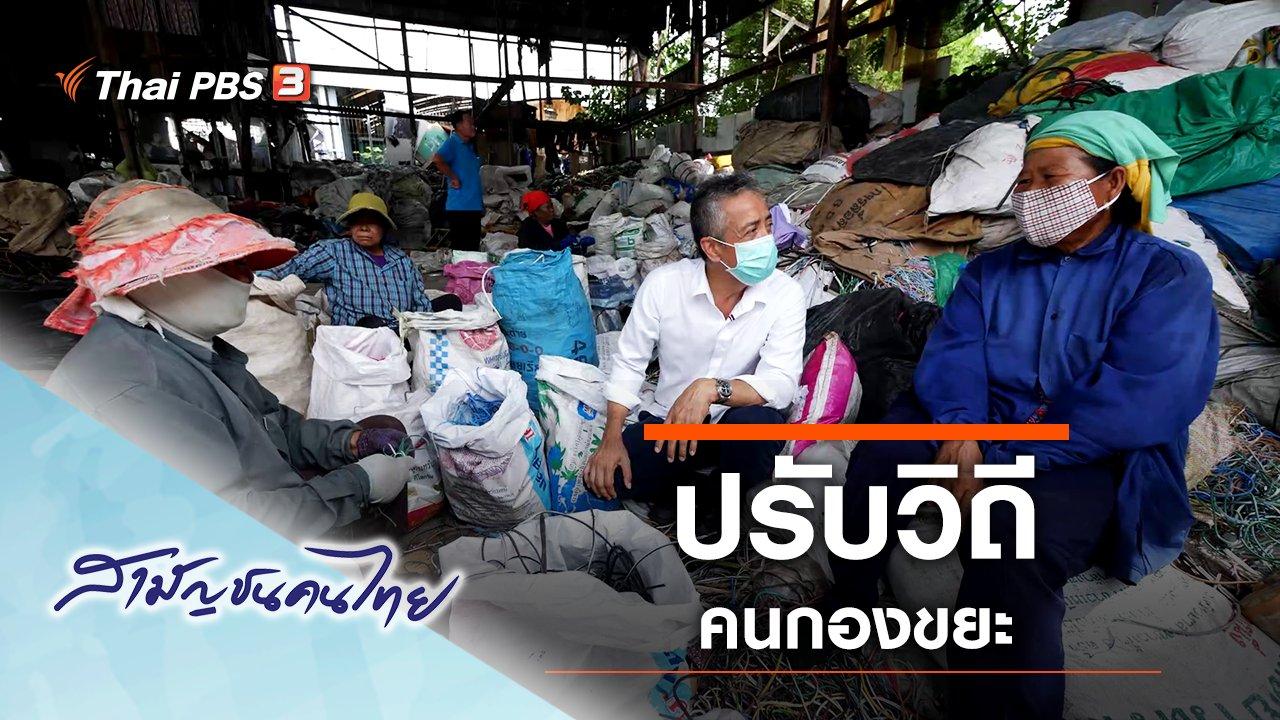 สามัญชนคนไทย - ปรับวิถีคนกองขยะ