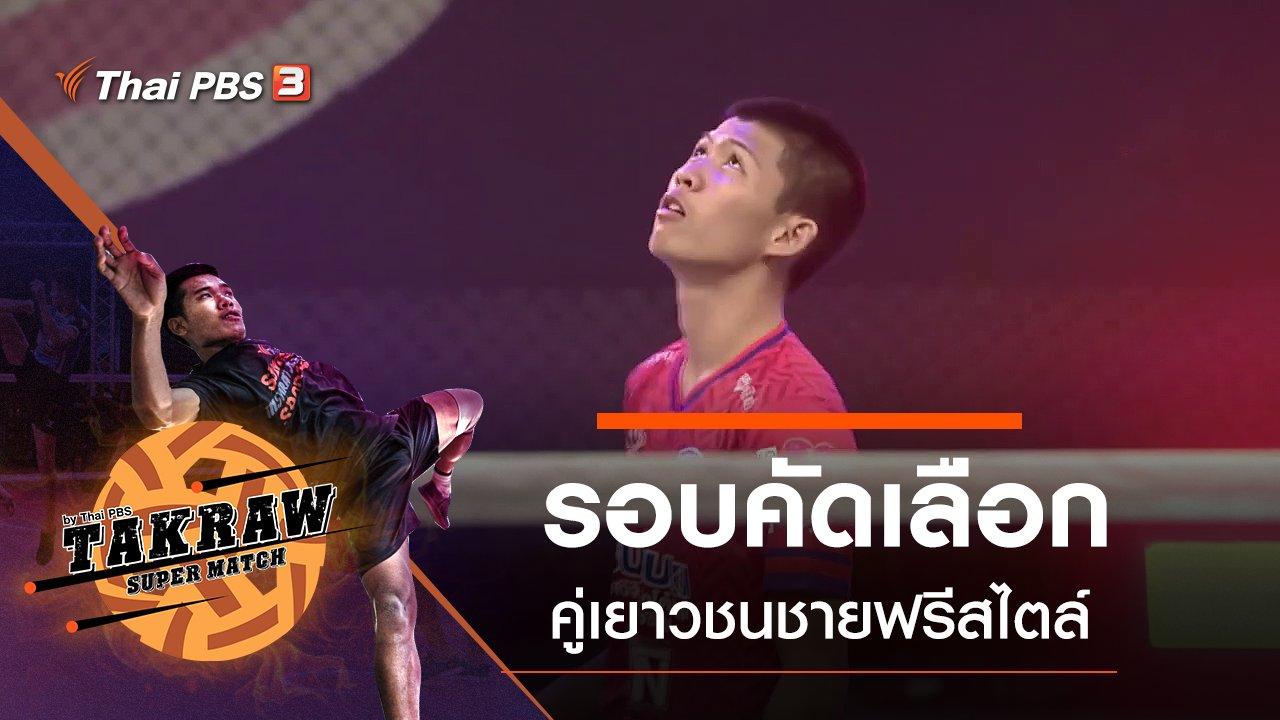 Takraw Super Match by Thai PBS - รอบคัดเลือกประเภทคู่เยาวชนชายฟรีสไตล์