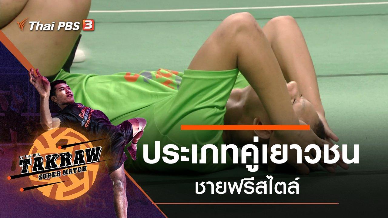 Takraw Super Match by Thai PBS - ประเภทคู่เยาวชนชายฟรีสไตล์
