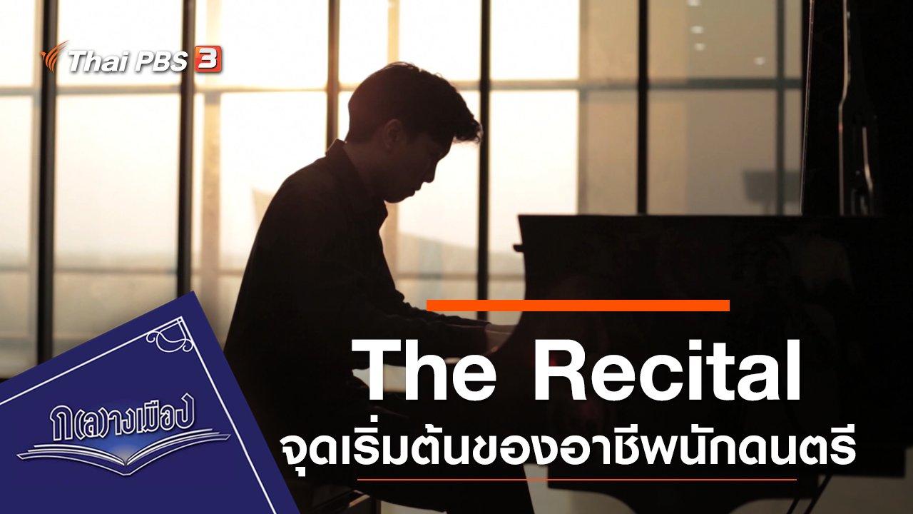 ก(ล)างเมือง - The Recital