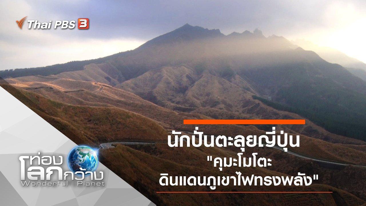 ท่องโลกกว้าง - นักปั่นตะลุยญี่ปุ่น ตอน คุมะโมโตะ : ดินแดนภูเขาไฟทรงพลัง