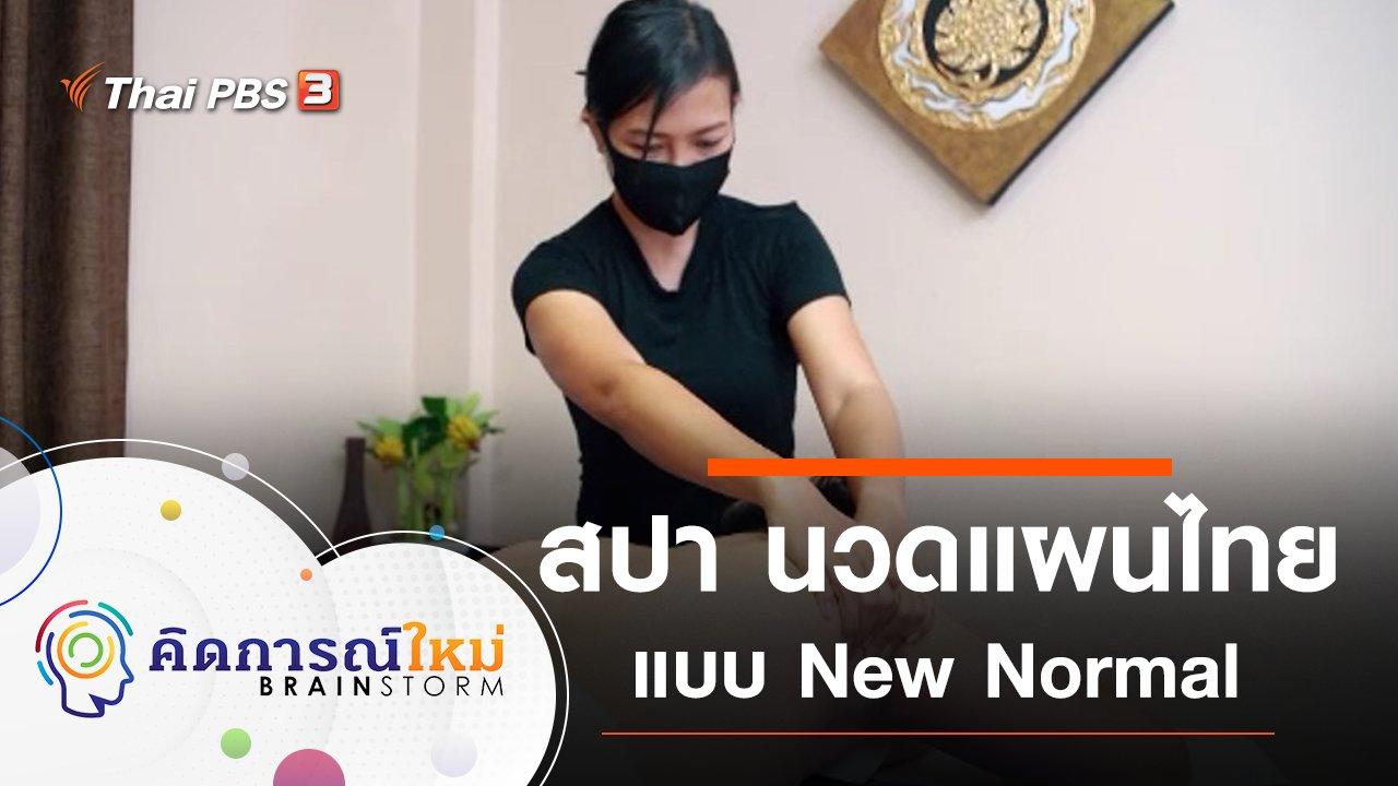 คิดการณ์ใหม่ BRAINSTORM - สปา นวดแผนไทยแบบ New Normal
