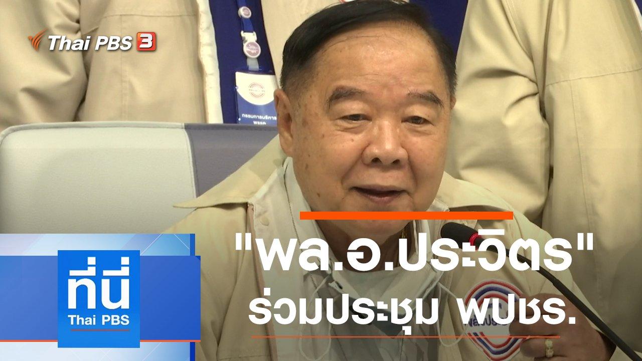 ที่นี่ Thai PBS - ประเด็นข่าว (10 ก.ค. 63)