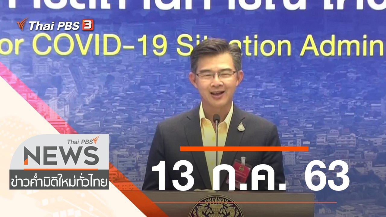 ข่าวค่ำ มิติใหม่ทั่วไทย - ประเด็นข่าว (13 ก.ค. 63)
