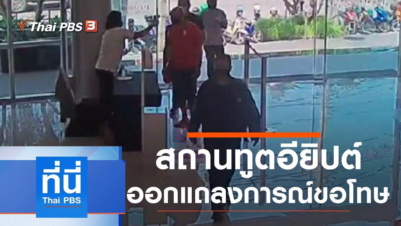 ที่นี่ Thai PBS - ประเด็นข่าว (14 ก.ค. 63)