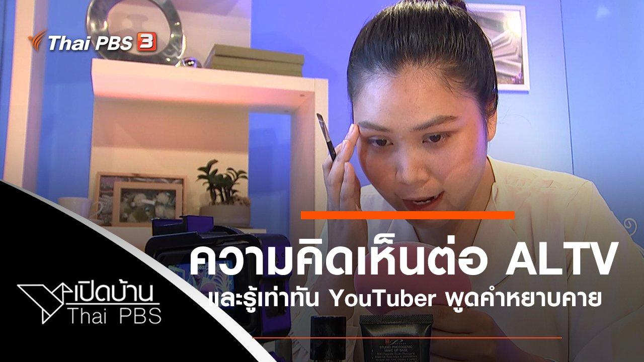 เปิดบ้าน Thai PBS - ความคิดเห็นต่อ ALTV และรู้เท่าทัน YouTuber พูดคำหยาบคาย