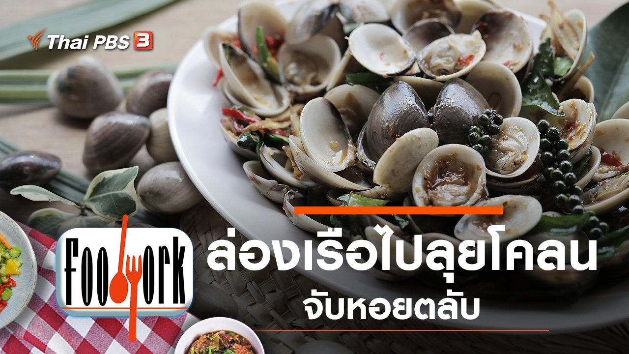 Foodwork - หอยตลับ