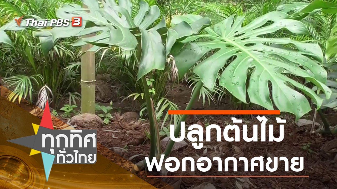 ทุกทิศทั่วไทย - ประเด็นข่าว (15 ก.ค. 63)