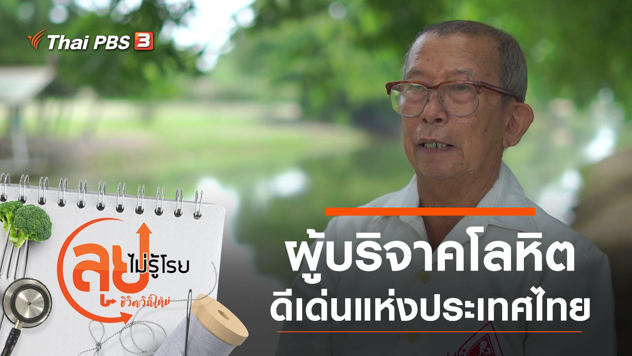 ลุยไม่รู้โรย - ผู้บริจาคโลหิตดีเด่นแห่งประเทศไทย
