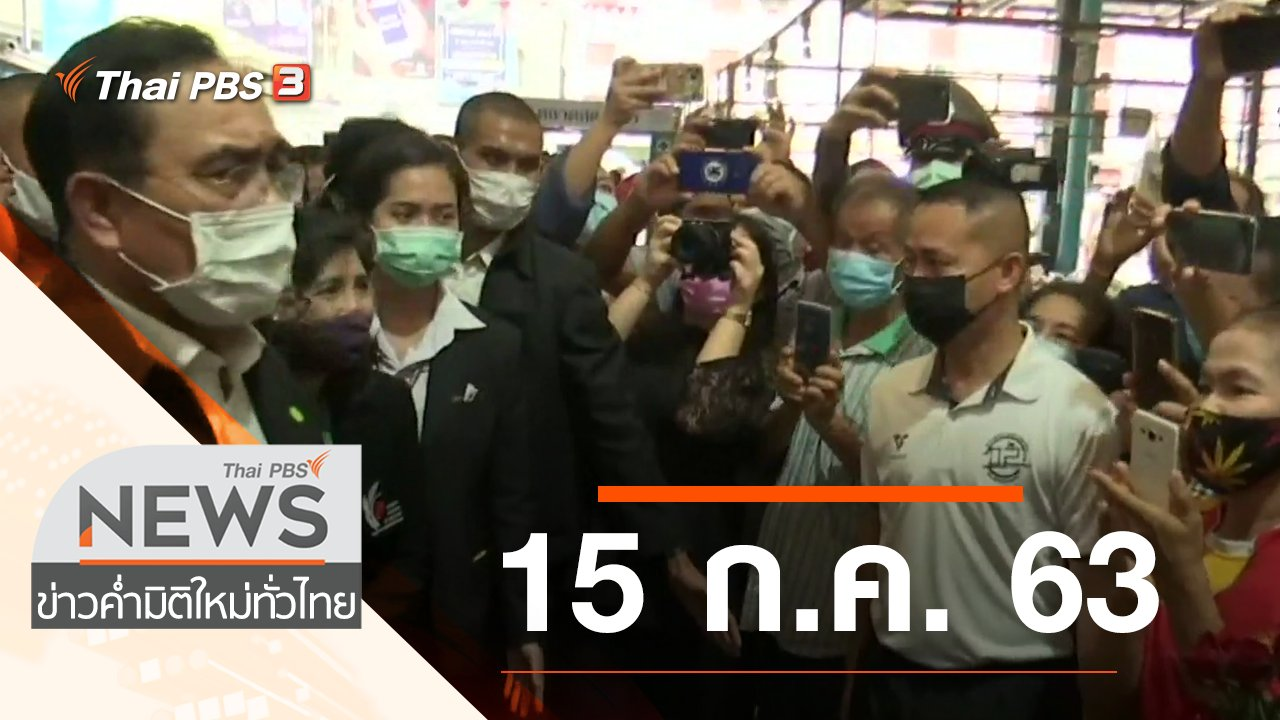 ข่าวค่ำ มิติใหม่ทั่วไทย - ประเด็นข่าว (15 ก.ค. 63)