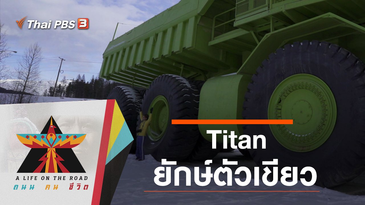 A Life on the Road  ถนน คน ชีวิต - Titan ยักษ์ตัวเขียว