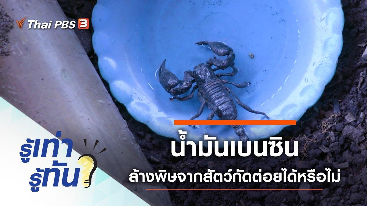 รู้เท่ารู้ทัน - น้ำมันเบนซิน ล้างพิษแมลงสัตว์กัดต่อยได้หรือไม่