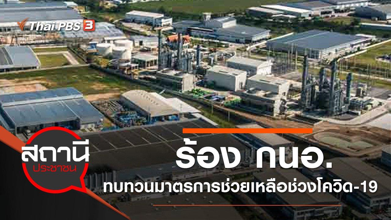สถานีประชาชน - ร้อง กนอ.ทบทวนมาตรการช่วยเหลือผู้ประกอบการอุตสาหกรรมช่วง COVID-19