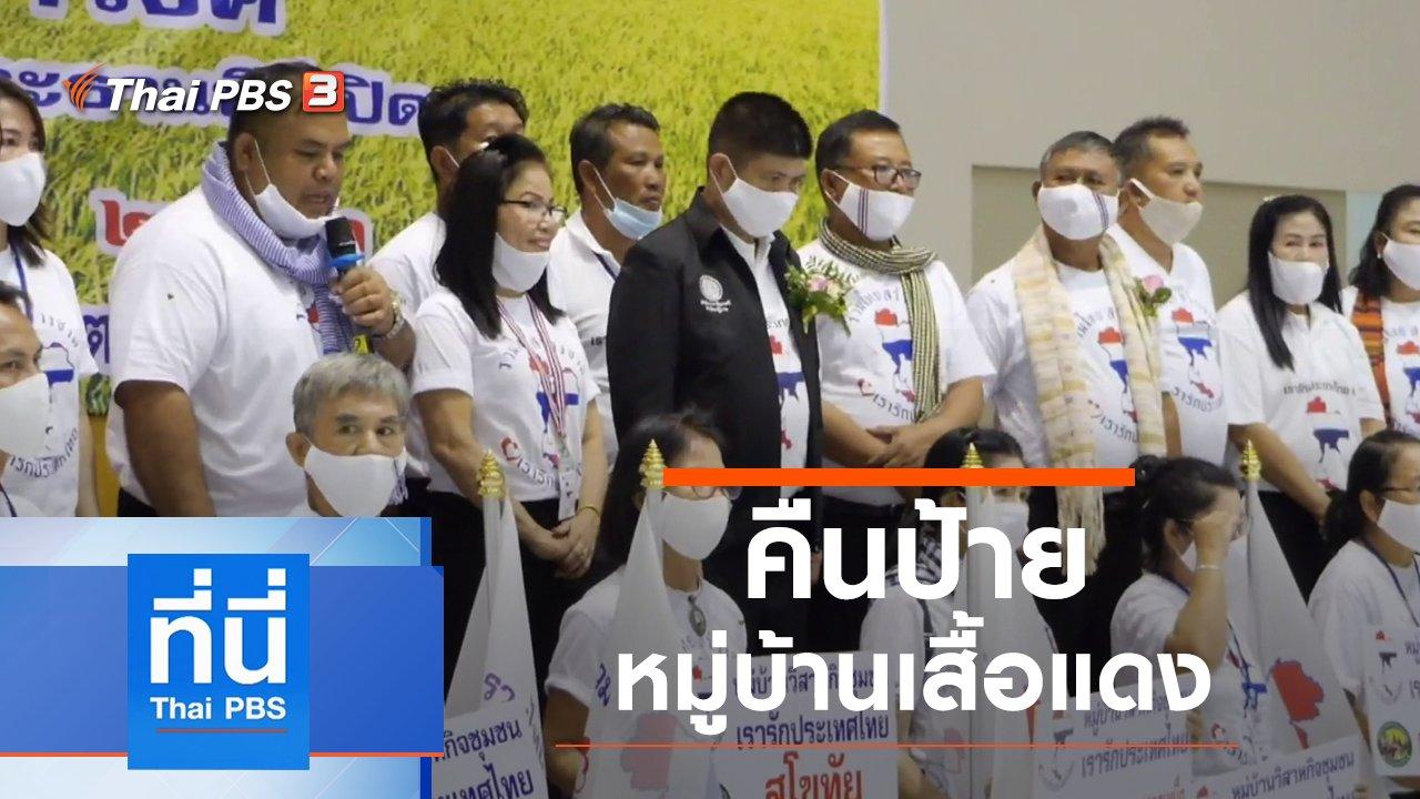 ที่นี่ Thai PBS - ประเด็นข่าว (13 ก.ค. 63)
