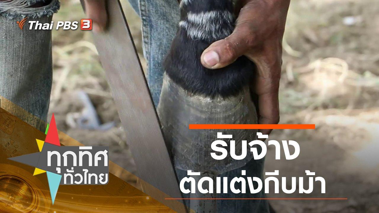 ทุกทิศทั่วไทย - ประเด็นข่าว (14 ก.ค. 63)