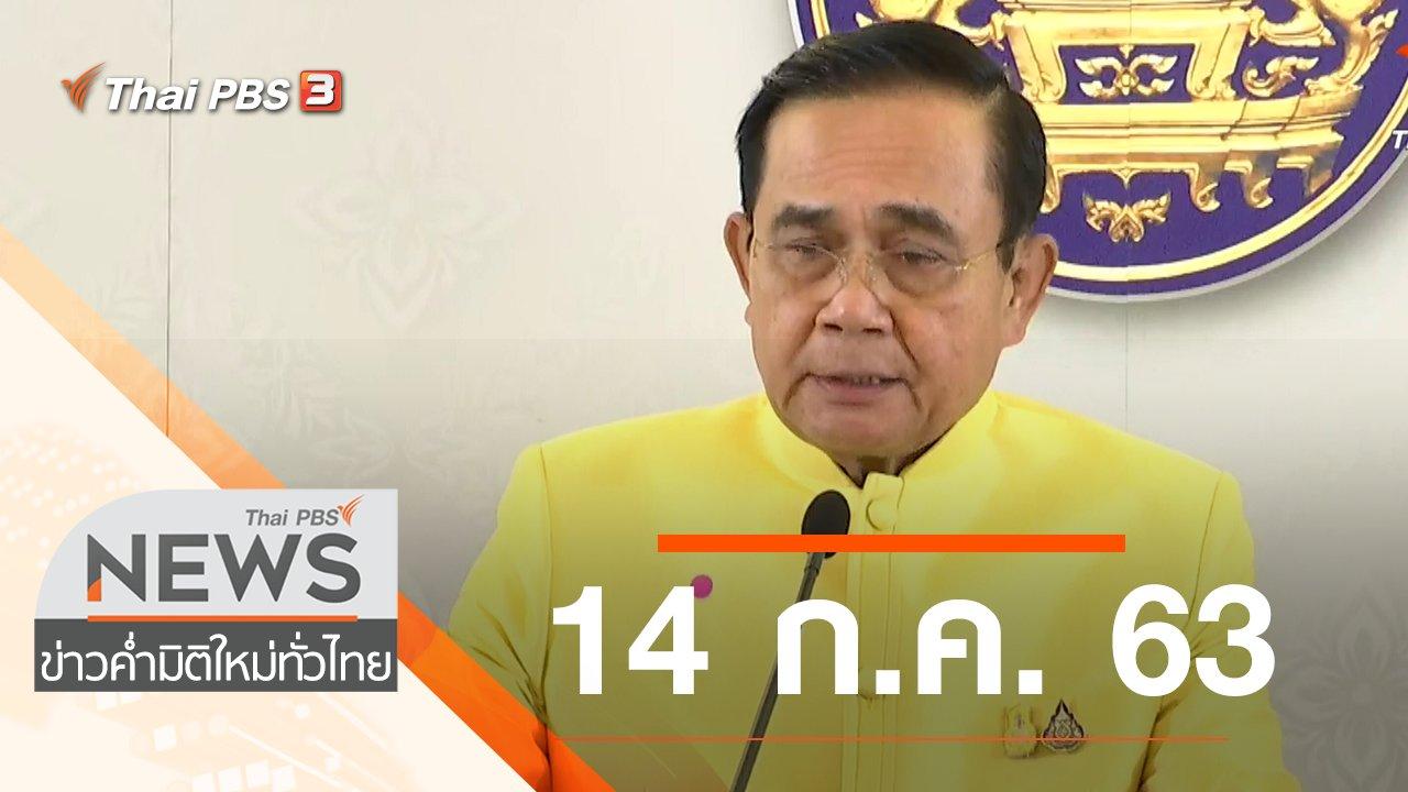 ข่าวค่ำ มิติใหม่ทั่วไทย - ประเด็นข่าว (14 ก.ค. 63)