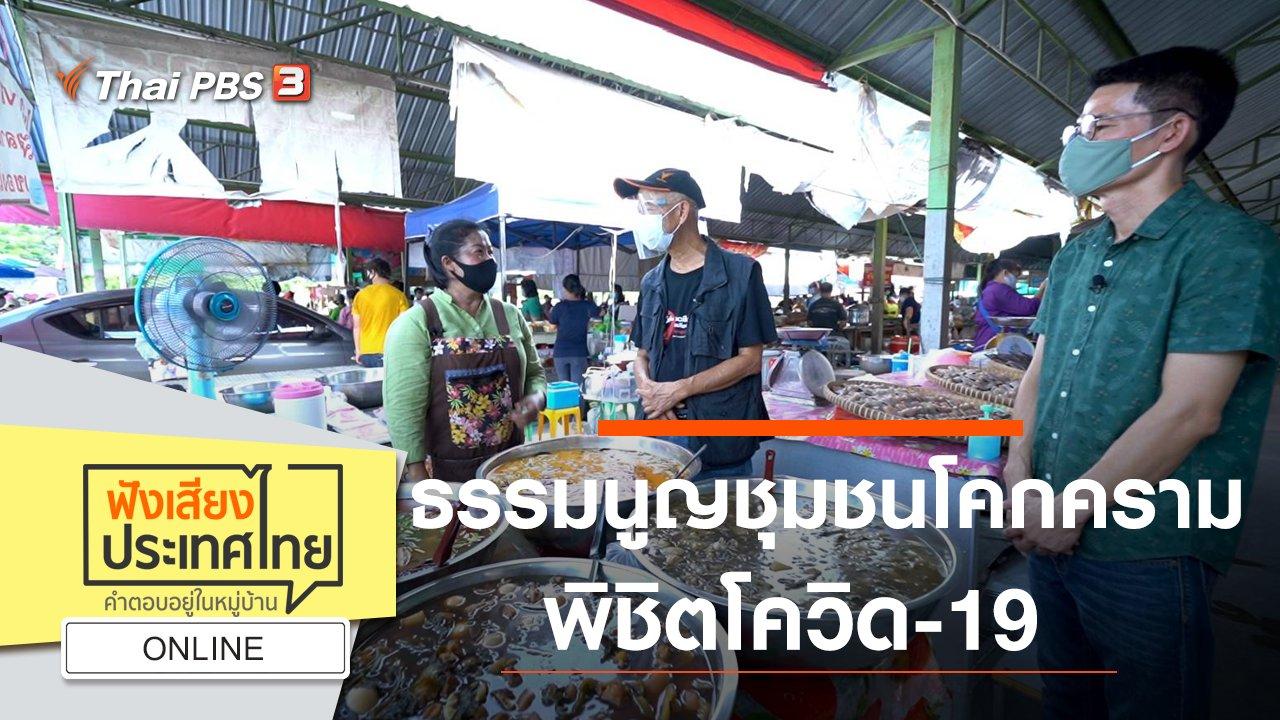 ฟังเสียงประเทศไทย - Online : ธรรมนูญชุมชนโคกคราม พิชิตโควิด-19