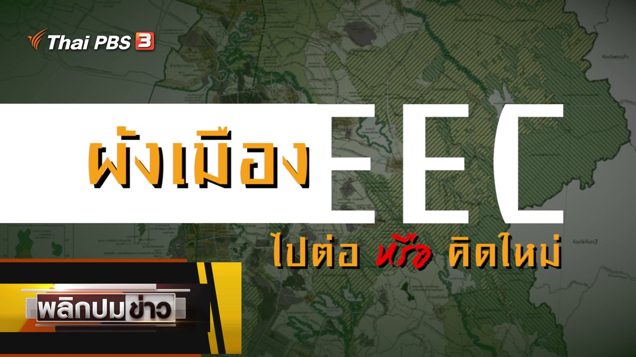 พลิกปมข่าว - ผังเมือง ECC ไปต่อหรือคิดใหม่