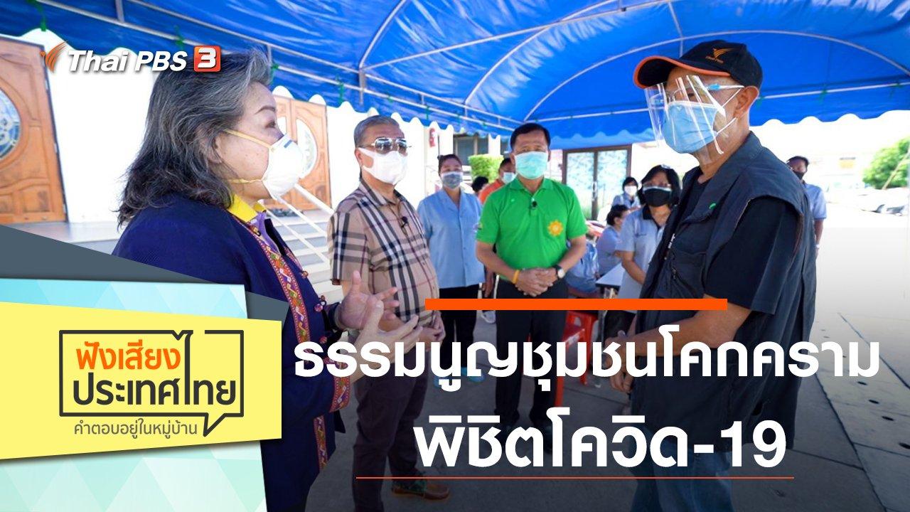 ฟังเสียงประเทศไทย - ธรรมนูญชุมชนโคกคราม พิชิตโควิด-19