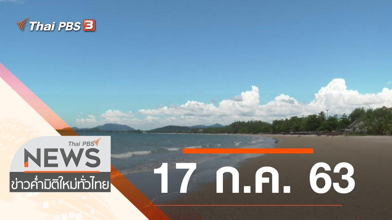 ข่าวค่ำ มิติใหม่ทั่วไทย - ประเด็นข่าว (17 ก.ค. 63)