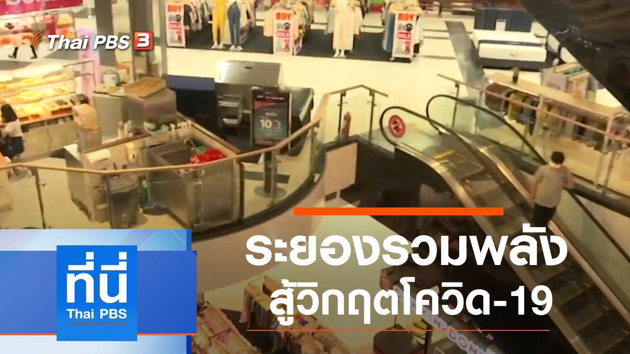 ที่นี่ Thai PBS - ประเด็นข่าว (17 ก.ค. 63)