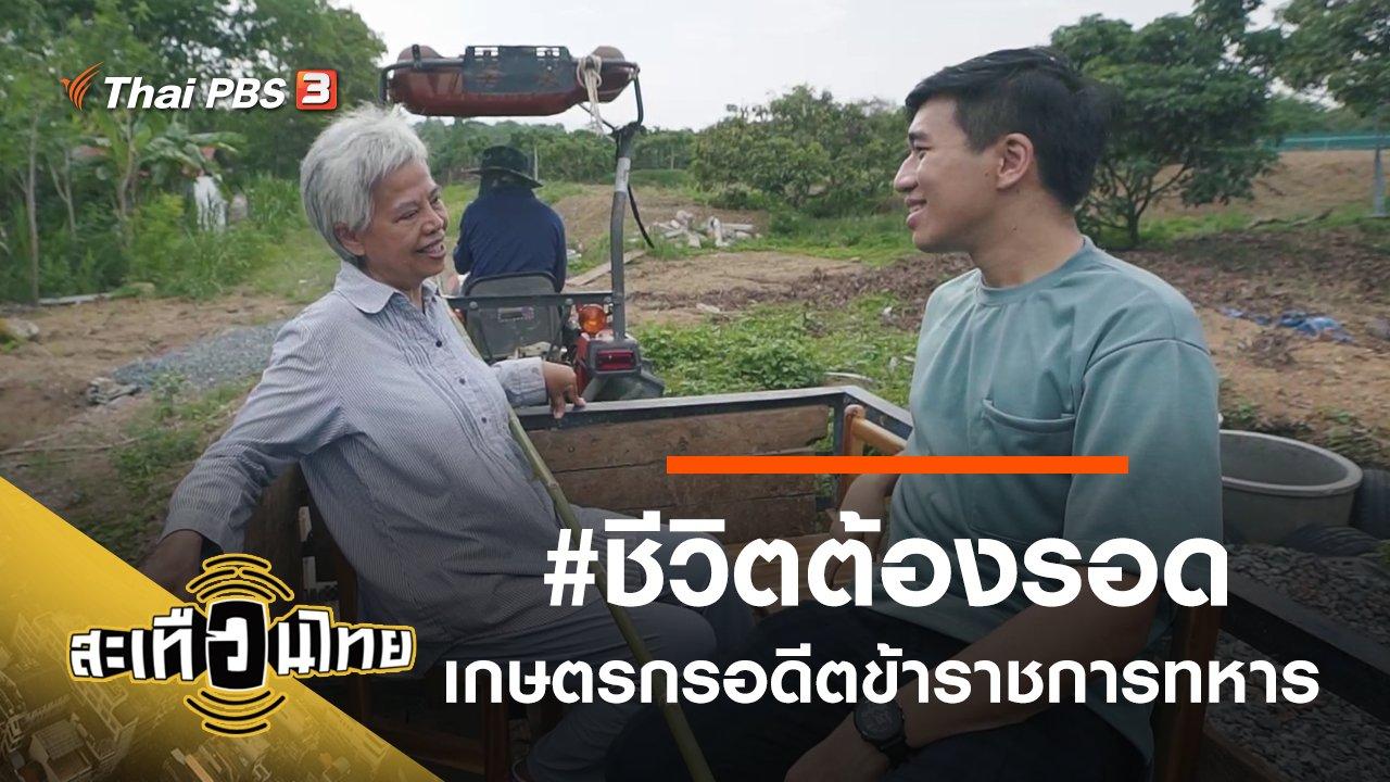สะเทือนไทย - #ชีวิตต้องรอด