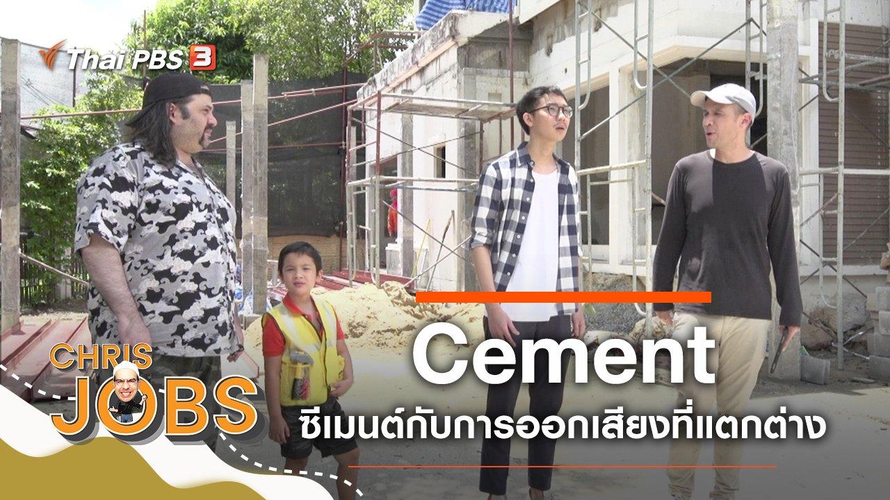 Chris Jobs - Cement