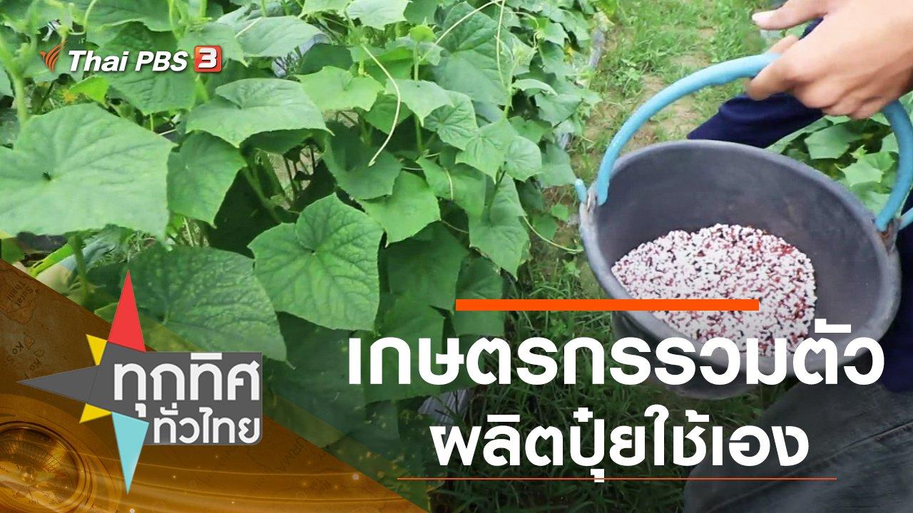 ทุกทิศทั่วไทย - ประเด็นข่าว (17 ก.ค. 63)